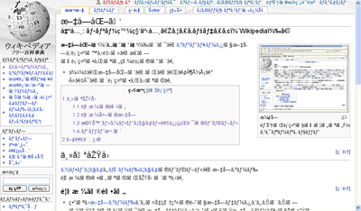The UTF-8-encoded Japanese Wikipedia article for mojibake, as displayed in the Windows-1252 ('ISO-8859-1') encoding.