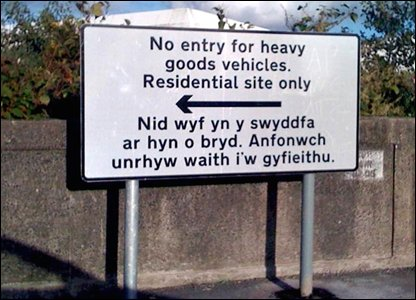 Mistranslated Welsh road sign